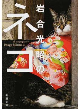 岩合光昭のネコ(新潮文庫)