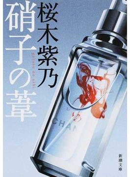 硝子の葦(新潮文庫)