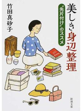 """美しき身辺整理 """"先片付け""""のススメ(新潮文庫)"""