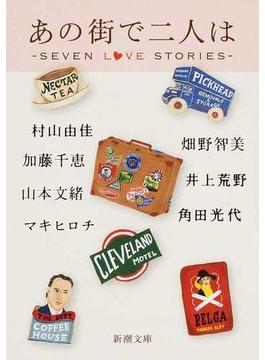 あの街で二人は seven love stories(新潮文庫)