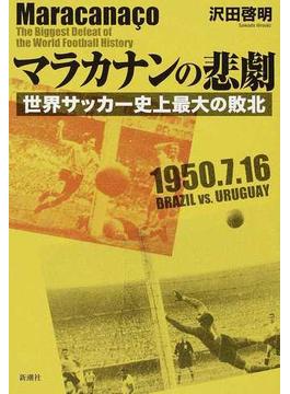 マラカナンの悲劇 世界サッカー史上最大の敗北