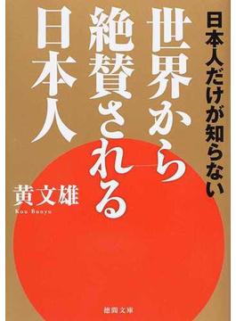 日本人だけが知らない世界から絶賛される日本人(徳間文庫)