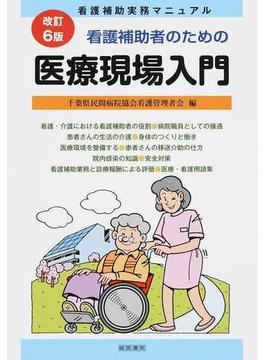 看護補助者のための医療現場入門 看護補助実務マニュアル 改訂6版