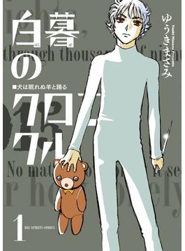 白暮のクロニクル(ビッグコミックス) 11巻セット(ビッグコミックス)