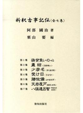 新釈古事記伝 1〜7 7巻セット