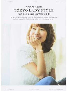 """TOKYO LADY STYLE スタイリスト入江未悠 """"大人かわいい""""おしゃれで幸せになる!"""