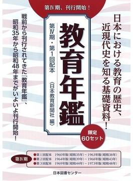 教育年鑑 第4期第5〜9 5巻セット