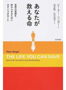 あなたが救える命 世界の貧困を終わらせるために今すぐできること