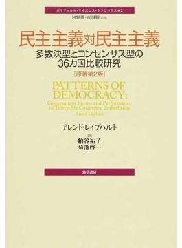 民主主義対民主主義 多数決型とコンセンサス型の36カ国比較研究 原著第2版