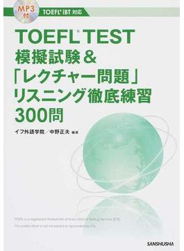 TOEFL TEST模擬試験&「レクチャー問題」リスニング徹底練習300問