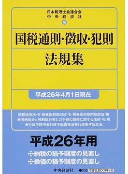 国税通則・徴収・犯則法規集 平成26年4月1日現在