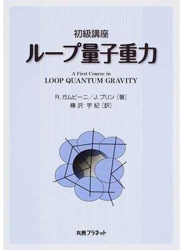 初級講座ループ量子重力