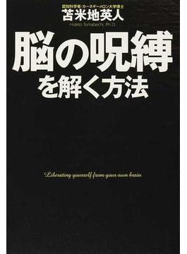 脳の呪縛を解く方法 いつから日本はこんなに生きづらくなったのか?