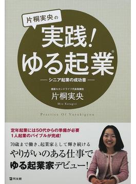 片桐実央の実践!ゆる起業 シニア起業の成功書
