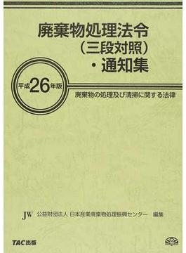 廃棄物処理法令〈三段対照〉・通知集 廃棄物の処理及び清掃に関する法律 平成26年版