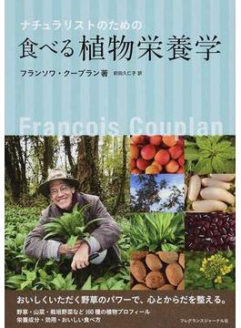 ナチュラリストのための食べる植物栄養学