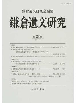 鎌倉遺文研究 第33号