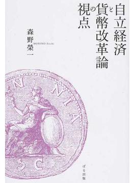 自立経済と貨幣改革論の視点