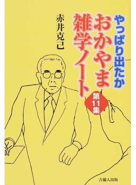 おかやま雑学ノート 第11集