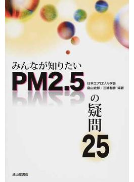みんなが知りたいPM2.5の疑問25
