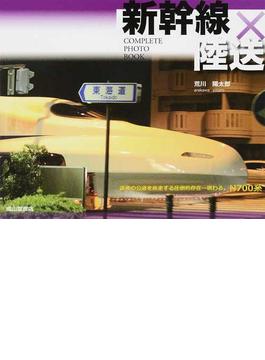新幹線×陸送 COMPLETE PHOTO BOOK 深夜の公道を疾走する圧倒的存在…現わる。N700系
