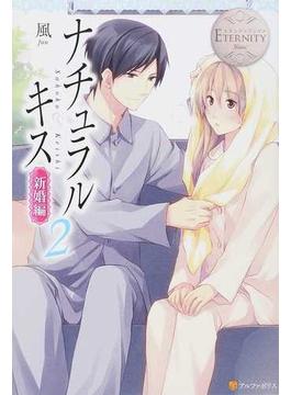 ナチュラルキス Sahoko & Keishi 新婚編2(エタニティブックス・白)