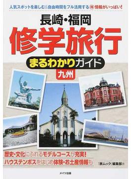 長崎・福岡修学旅行まるわかりガイド九州