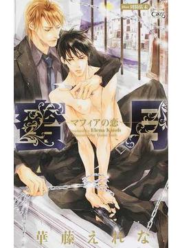 蜜月 マフィアの恋(Cross novels)