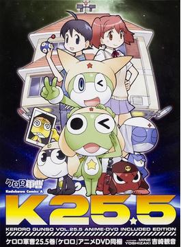 ケロロ軍曹 25.5巻 「ケロロ」アニメDVD同梱