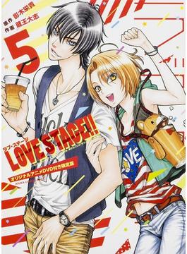 LOVE STAGE!! オリジナルアニメDVD付き限定版(5)(あすかコミックスCL-DX)