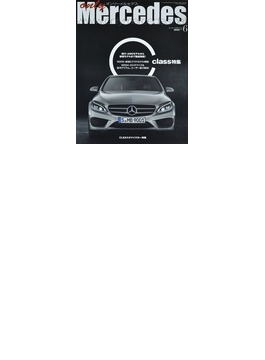 only Mercedes 2014−6 Vol.161