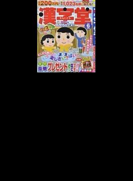 漢字堂 2014−6月号 第59号