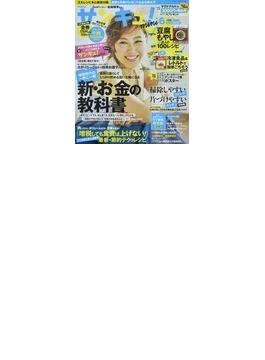 サンキュ! 増刊 2014−6 No.218