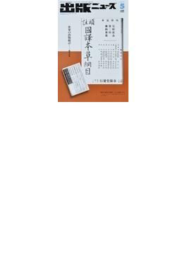 出版ニュース 2014−5上旬号 2344号