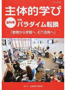 主体的学び 創刊号 特集パラダイム転換「教育から学習へ、ICT活用へ」
