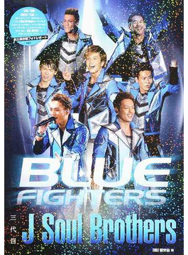 BLUE FIGHTERS 三代目J Soul Brothers