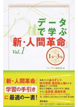 データで学ぶ『新・人間革命』 Vol.1 1巻〜3巻