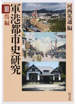 軍港都市史研究 3 呉編