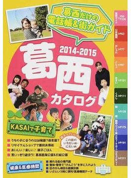 葛西カタログ 葛西だけの電話帳&街ガイド 2014−2015