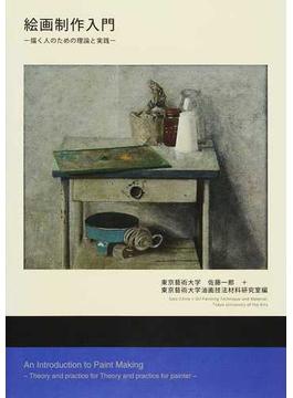 絵画制作入門 描く人のための理論と実践