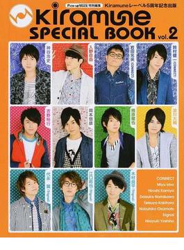 Kiramune SPECIAL BOOK vol.2 Kiramuneレーベル5周年記念出版