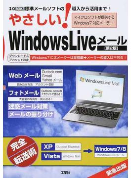 やさしい!Windows Liveメール 標準メールソフトの導入から活用まで! 第2版