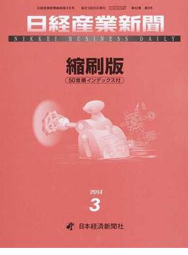 日経産業新聞縮刷版 2014年3月号