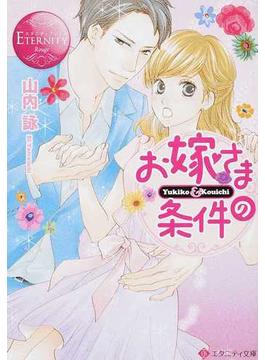 お嫁さまの条件 Yukiko & Kouichi(エタニティ文庫)