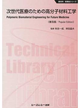 次世代医療のための高分子材料工学 普及版