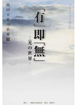 西田天香の世界 5 「有」即「無」
