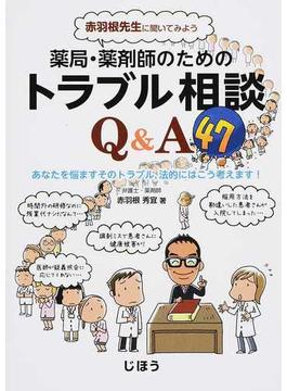 赤羽根先生に聞いてみよう薬局・薬剤師のためのトラブル相談Q&A47 あなたを悩ますそのトラブル,法的にはこう考えます!