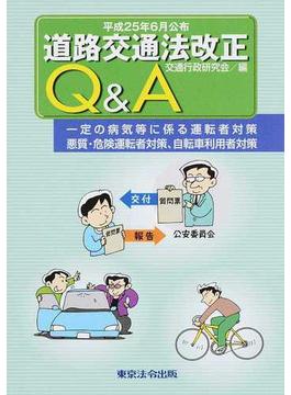 道路交通法改正Q&A 一定の病気等に係る運転者対策 悪質・危険運転者対策、自転車利用者対策 平成25年6月公布