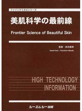 美肌科学の最前線(ファインケミカルシリーズ)