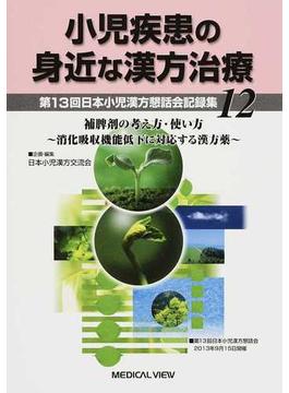 小児疾患の身近な漢方治療 第13回日本小児漢方懇話会記録集 12 補脾剤の考え方・使い方